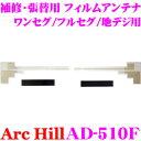 ArcHill アーク・ヒル AD-510F車載 ワンセグ 地デジ フルセグ...