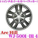 ArcHill アーク ヒル WJ-5001-B14 14イ...
