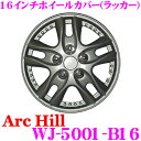 ArcHill アーク ヒル WJ-5001-B16 16イ...