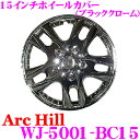ArcHill アーク ヒル WJ-5001-BC15 15...