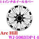 ArcHill アーク ヒル WJ-5063DP-14 14インチ ホイールカバー 4枚セット 素材...