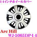 ArcHill アーク ヒル WJ-5065DP-14 14...