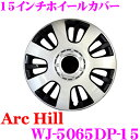 ArcHill アーク ヒル WJ-5065DP-15 15...