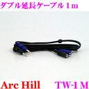 ArcHill アーク・ヒル TW-1Mダブルケーブル 100cm直タイプ3.5mm