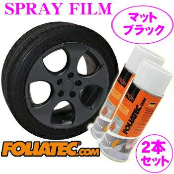 Spray film matte black peel off paint FOLIATEC ★ フォリアテック SprayFilm 2 piece set (product number: 702060)
