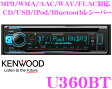 ケンウッド U360BT MP3/WMA/AAC/WAV/FLAC 対応 CD/USB/iPod/Bluetoothレシーバー 【KENWOOD Music Play 対応】 【1DINデッキタイプ】