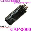 【4/23-28はP2倍】M&M DESIGN CAP-2000 M&Mデザイン ヘッドユ...