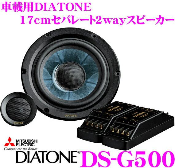 カーオーディオ, スピーカー  DIATONE DS-G500 17cm2way