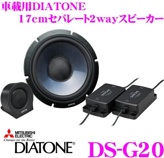 カーオーディオ, スピーカー  DIATONE DS-G20 17cm2way