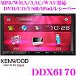 ケンウッド DDX6170 7.0V型 ワイドタッチパネル VGAモニター MP3/WMA/AAC/WAV 対応 DVD/CD/USB/iPodレシーバー 【KENWOOD Music Play 対応 2DINデッキタイプ】