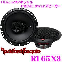 ロックフォード RockfordFosgate R165X3 16.5cmコアキシャル3wayスピーカー