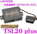 SCIBORG サイボーグ TSL20 Plus OBDII接続車速連動オートドア...