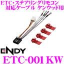 東光特殊電線 ENDY ETC-001KW ETC・ステアリングリモコン対応ケーブル 【ケンウッドナ ...