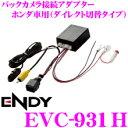 東光特殊電線 ENDY EVC-931H バックカメラ接続アダプター 【...