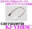 カロッツェリア KJ-Y101SC ステアリングリモコンケー...