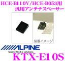 アルパイン KTX-E10S HCE-B110V/HCE-B...