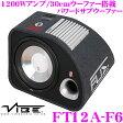 VIBE Audio ヴァイブオーディオ VA-FT12A-F6 最大出力1200Wアンプ内蔵 大口径30cmパワードサブウーファー(アンプ内蔵ウーハー)
