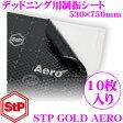 StP GOLD AERO デッドニング用制振シート 530×750×2mm10枚入り 【ドア/フロア/ルーフ等の制振に!】
