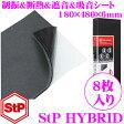 StP HYBRID デッドニング用 制振&断熱&遮音&吸音シート 180×480×7mm8枚入り 【フロア、ルーフ、ホイールアーチ等の制振に!】