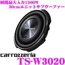 カロッツェリア TS-W3020 瞬間最大入力1500W 30cmサブウーファー