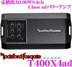 【11/1は全品P3倍】RockfordFosgate ロックフォードPOWER T400X4ad定格出力100W×4chパワーアンプ【ブリッジ接続時200W×2ch(4Ω)】