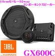 JBL ジェイビーエル GX600C 16.5cmセパレート2way車載用スピーカー 【市販17cmバッフルでの取付にも適合】