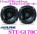 アルパイン STE-G170C 17cmコアキシャル2way...