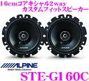 アルパイン STE-G160C16cmコアキシャル2way車載用カスタムフィットスピーカー