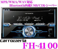 【当店在庫あり即納!!】【カードOK!!】カロッツェリア★FH-4100 USB付き2DIN CDレシーバー【MP3...