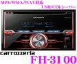 カロッツェリア FH-3100 USB付き2DIN CDレシーバー 【MP3/WMA/WAV対応】 【iPod/iPhone対応・iPodコントロールモード付】 【2ゾーンマルチカラーイルミネーション機能付】