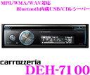 カロッツェリア DEH-7100 Bluetooth内蔵USB端子付きCDレシーバー