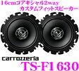 【本商品エントリーでポイント5倍!】カロッツェリア TS-F1630 16cmコアキシャル2way カスタムフィットスピーカー
