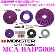 モンスターケーブル MCA BAIP500S 定格600W/100A対応 4AWGパワーアンプ接続キット 【4ゲージパワーケーブル6.0m/RCAオーディオケーブル5.5m他が全てセットになったフルワイヤリングキット!!】