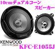 ケンウッド KFC-E1055J 10cmデュアルコーンスピーカー 【2本1組】