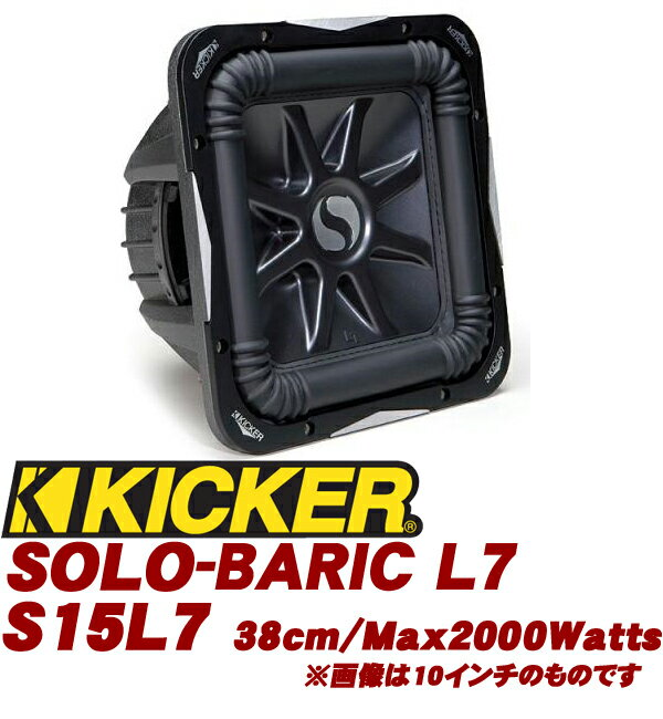 creeronlineshop | Rakuten Global Market: Kicker KICKER S15L7 SOLO ...