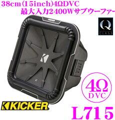 キッカー KICKER Q-CLASS L715 4ΩDVC 38cmサブウーファー 【MAX2400W/RMS1200W】