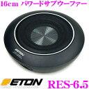 ETON イートン RES-6.5 最大出力 160Wアンプ内蔵 16cm パワー...