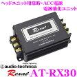 オーディオテクニカ レグザット AT-RX30 ヘッドユニット用パワーアシストボックス 【キャパシターを超える音質向上効果!常時電源・アクセサリー電源を同時に強化可能!】