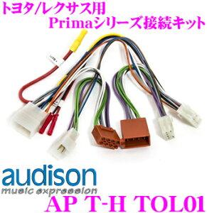 オーディソン AUDISON AP T-H TOL01 トヨタ車用PRIMAシリーズ ダイレク…