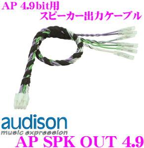 オーディソン AUDISON AP SPK OUT 5.9 AP4.9bit用スピーカー出力コ…