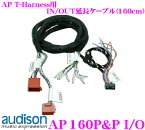 AUDISON オーディソン AP 160P&P I/O AP T-Harness用延長コード (IN/OUT両用・長さ160cm)
