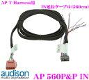 AUDISON オーディソン AP 560P&P INAP T-Harness用延長コード...