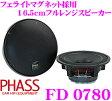 PHASS ファス FD0780 6.5inch(16.5cm) フェライトマグネット採用 フルレンジスピーカー