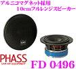 【本商品エントリーでポイント7倍!!】PHASS ファス FD0496 4inch(10cm) アルニコマグネット採用 フルレンジスピーカー