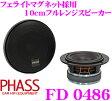 【本商品エントリーでポイント7倍!!】PHASS ファス FD0486 4inch(10cm) フェライトマグネット採用 フルレンジスピーカー