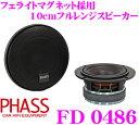 PHASS ファス FD0486 4inch(10cm) フェライトマグネット採用 ...