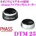 【4/23-28はP2倍】PHASS ファス DTM25 25mm ファブリックダイ...