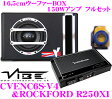 VIBE Audio ヴァイブオーディオ 150Wアンプ付16.5cmウーファーフルセット 【ウーハーVA-CVENC6S-V4&アンプR250X1&配線キットUDP-08KITセット】