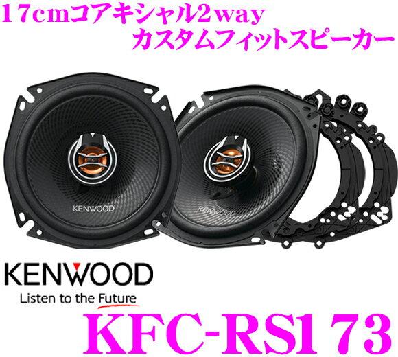 カーオーディオ, スピーカー  KFC-RS173 17cm2way