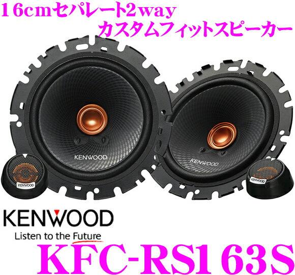 カーオーディオ, スピーカー  KFC-RS163S 16cm2way
